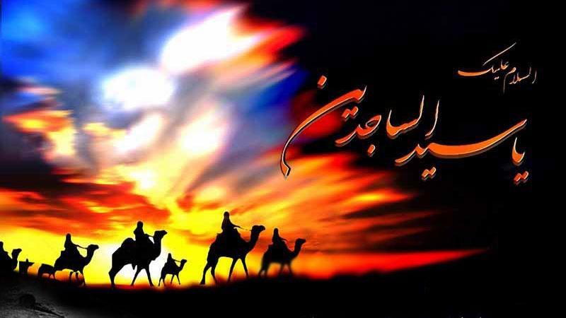نگاهی کوتاه به زندگی امام سجاد علیه السلام
