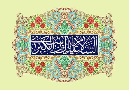 زندگی نامه حضرت زینب (سلام الله علیها)