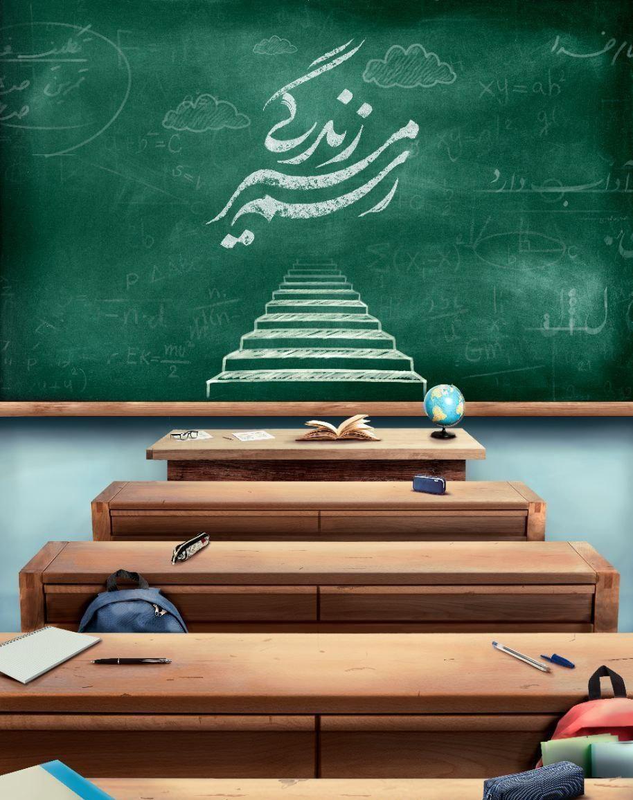 معلم عزیزم؛ پهنهای از بهشت و صدها اردیبهشت دیگر، در انتظارت