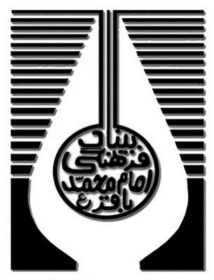 لوگوی بنیاد فرهنگی حضرت امام محمد باقر علیه السلام